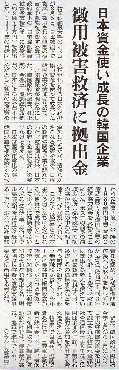 2016-08-25スタッフ注目記事.jpg