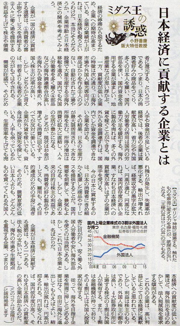 2016-08-26スタッフ注目記事.jpg