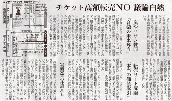 2016-08-28スタッフ注目記事.jpg