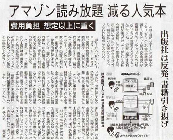 2016-08-31スタッフ注目記事.jpg