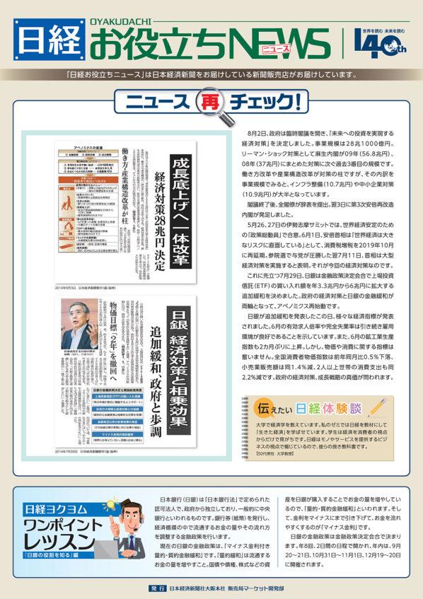 日経お役立ちニュース 9号です。