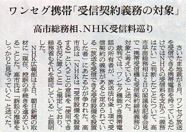 2016-09-03スタッフ注目記事.jpg