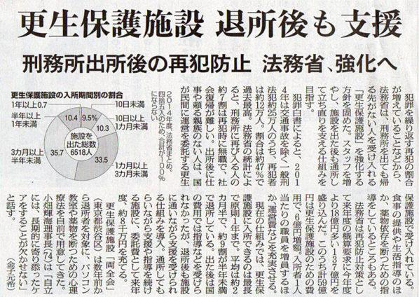 2016-09-05スタッフ注目記事.jpg
