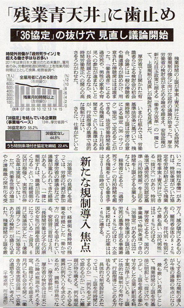 2016-09-10スタッフ注目記事.jpg