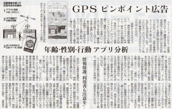 2016-09-13スタッフ注目記事.jpg