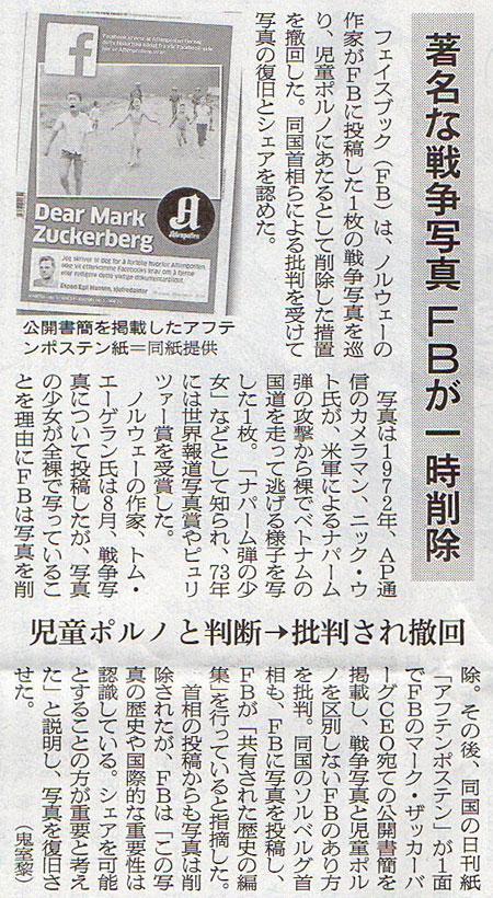 2016-09-17スタッフ注目記事.jpg