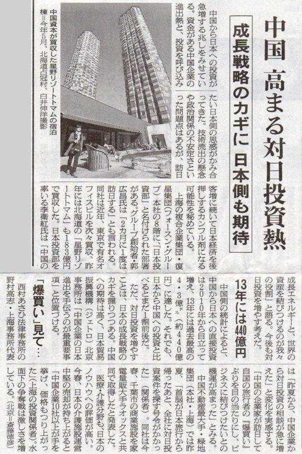 2016-09-20スタッフ注目記事.jpg