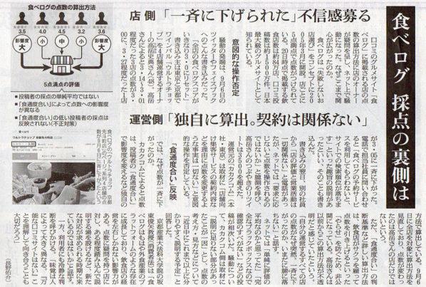 2016-09-21スタッフ注目記事.jpg