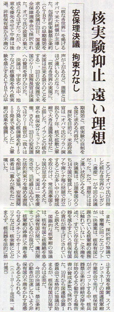 2016-09-25スタッフ注目記事.jpg