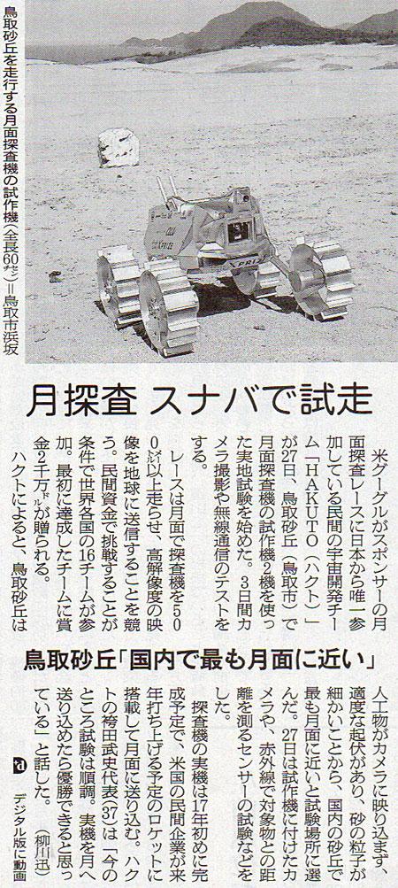 2016-09-28スタッフ注目記事.jpg