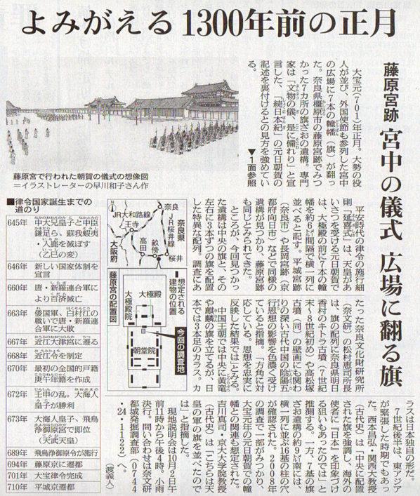 2016-09-29スタッフ注目記事.jpg