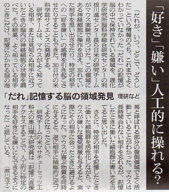 2016-09-30スタッフ注目記事.jpg