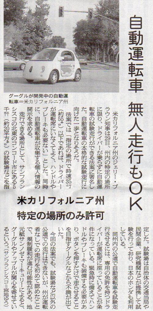 2016-10-02スタッフ注目記事.jpg