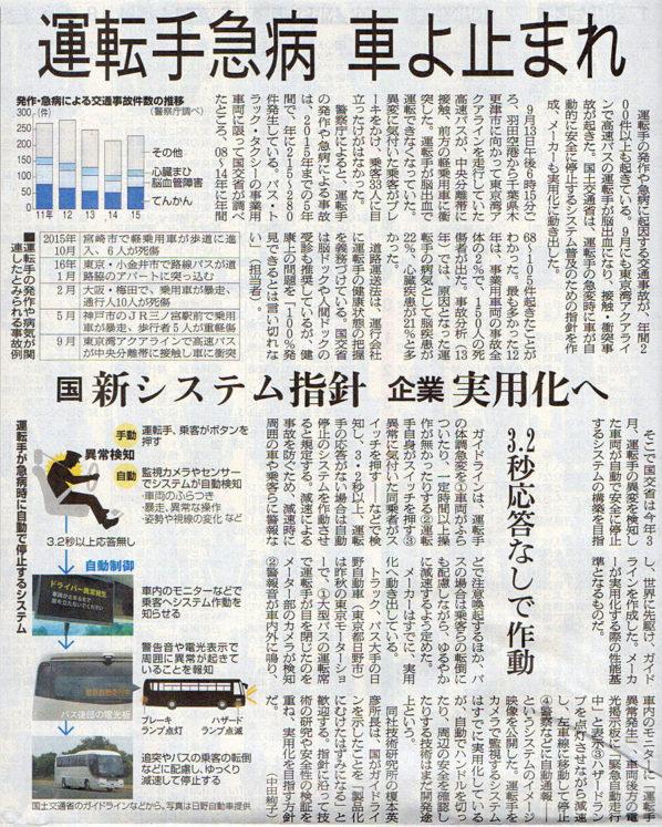 2016-10-03スタッフ注目記事.jpg