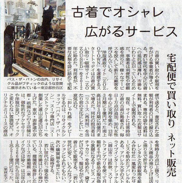 2016-10-05スタッフ注目記事.jpg