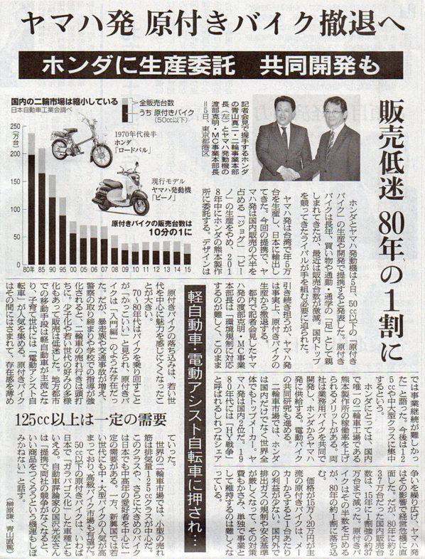 2016-10-06スタッフ注目記事.jpg