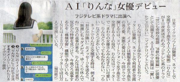 2016-10-07スタッフ注目記事.jpg