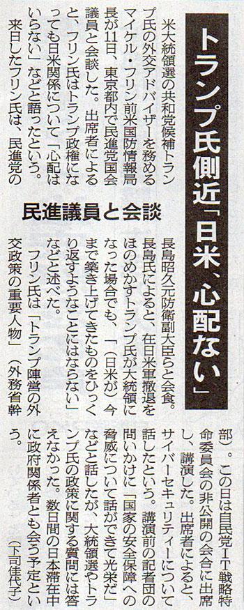2016-10-12スタッフ注目記事.jpg