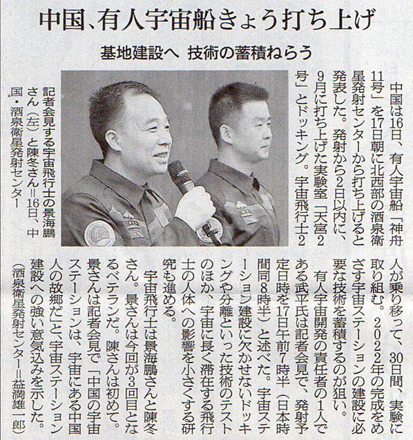 2016-10-17スタッフ注目記事.jpg
