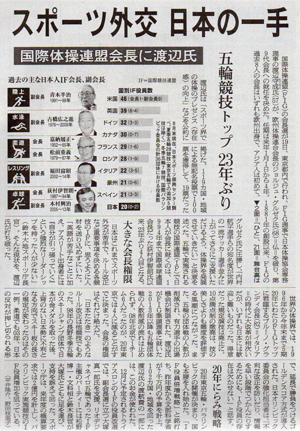 2016-10-20スタッフ注目記事.jpg