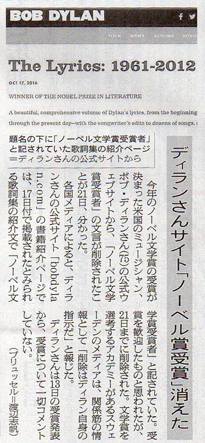 2016-10-22スタッフ注目記事.jpg