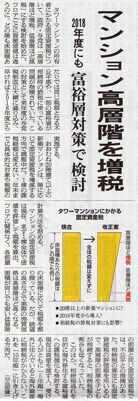 2016-10-25スタッフ注目記事.jpg