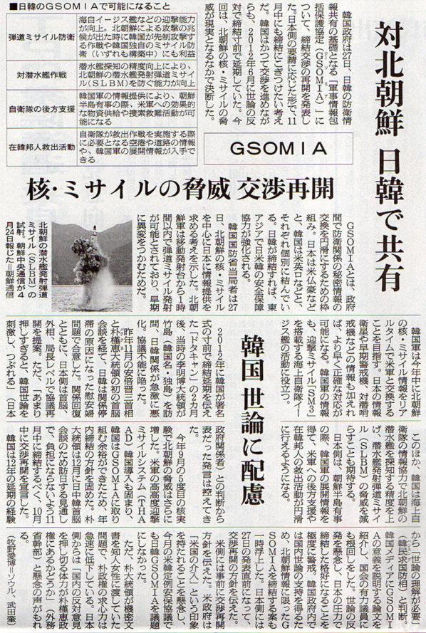 2016-10-28スタッフ注目記事.jpg