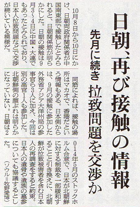2016-10-31スタッフ注目記事.jpg