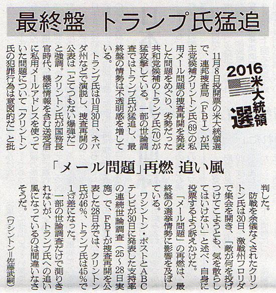 2016-11-01スタッフ注目記事.jpg