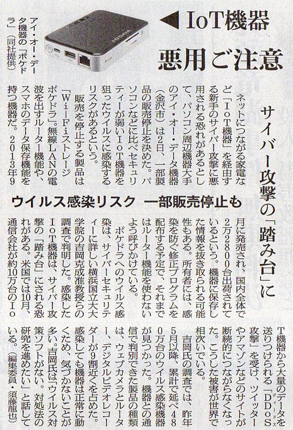 2016-11-03スタッフ注目記事.jpg
