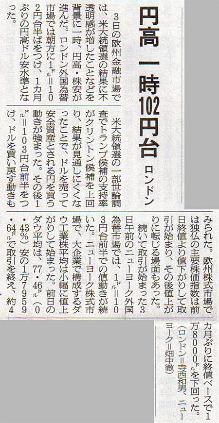 2016-11-04スタッフ注目記事.jpg