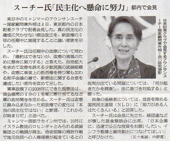2016-11-05スタッフ注目記事.jpg