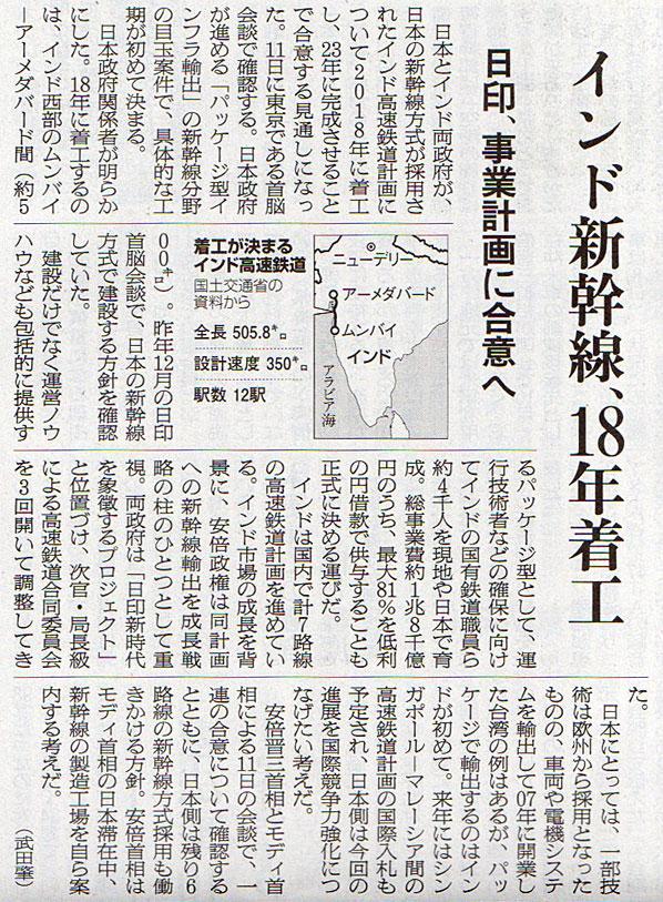 2016-11-09スタッフ注目記事.jpg