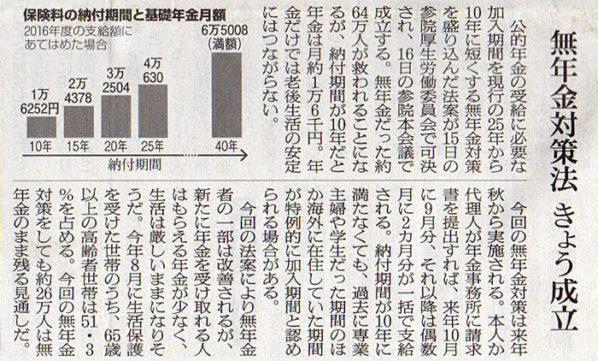 2016-11-16スタッフ注目記事.jpg