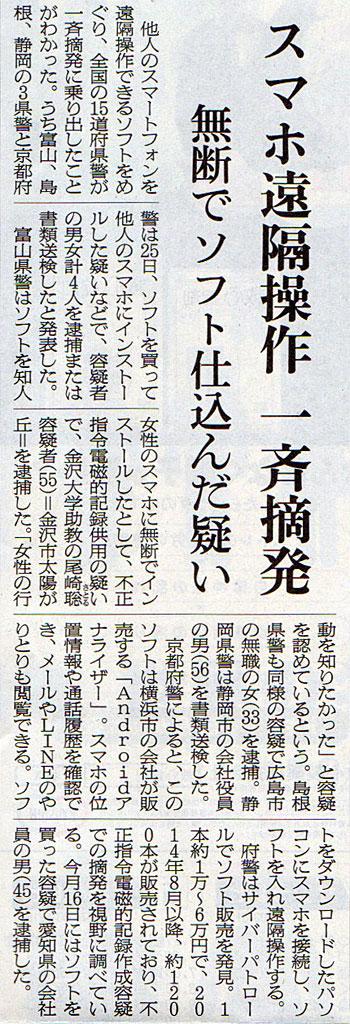 2016-11-26スタッフ注目記事.jpg