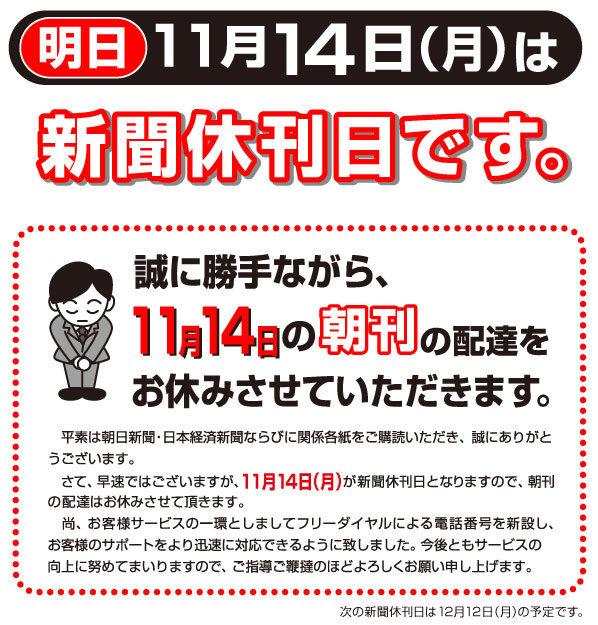 11月14日は休刊日です。