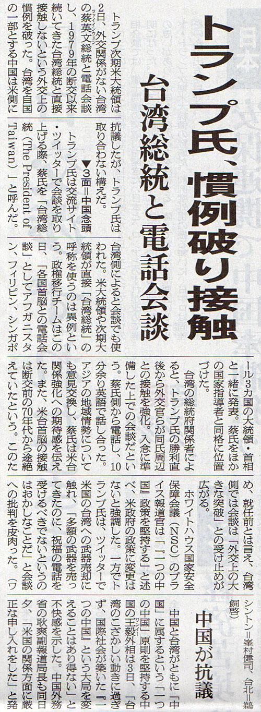 2016-12-04スタッフ注目記事.jpg