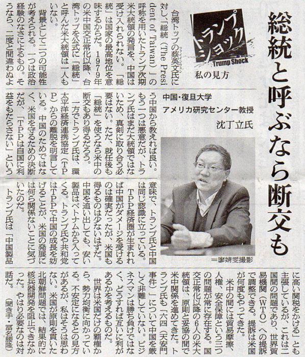 2016-12-05スタッフ注目記事.jpg