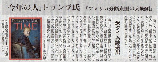 2016-12-08スタッフ注目記事.jpg
