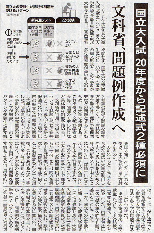 2016-12-09スタッフ注目記事.jpg