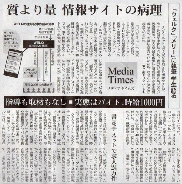 2016-12-10スタッフ注目記事.jpg