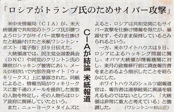 2016-12-11スタッフ注目記事.jpg