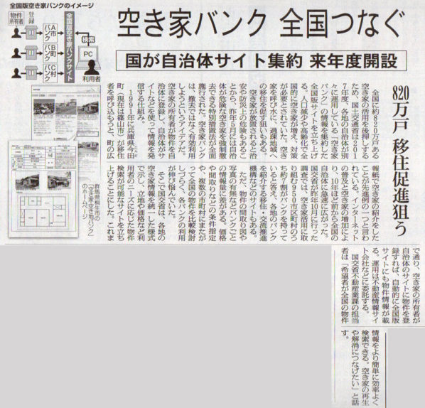 2016-12-14スタッフ注目記事.jpg