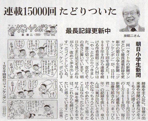 2016-12-15スタッフ注目記事.jpg