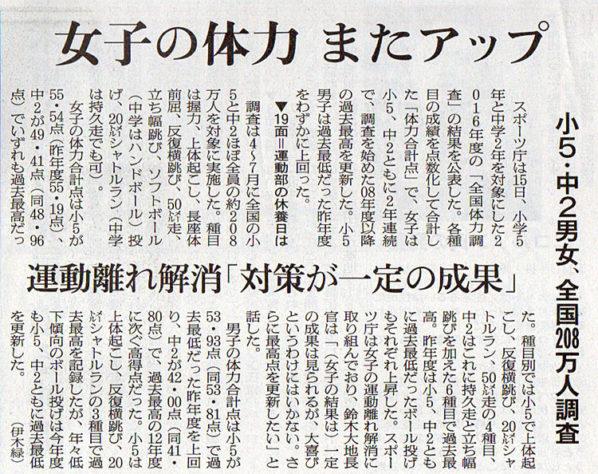 2016-12-16スタッフ注目記事.jpg