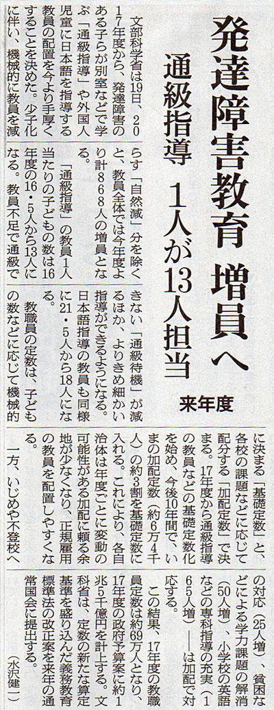 2016-12-20スタッフ注目記事.jpg