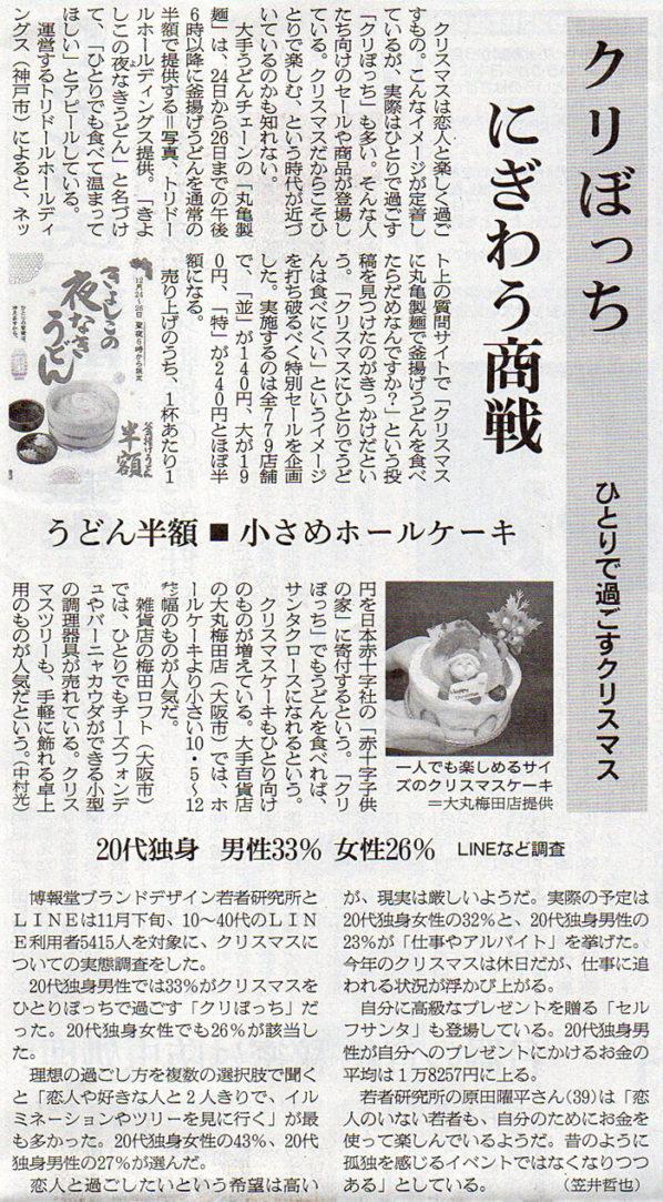 2016-12-24スタッフ注目記事.jpg
