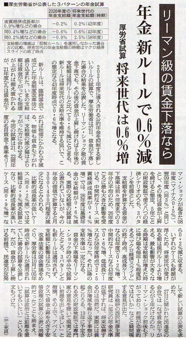2016-12-28スタッフ注目記事.jpg