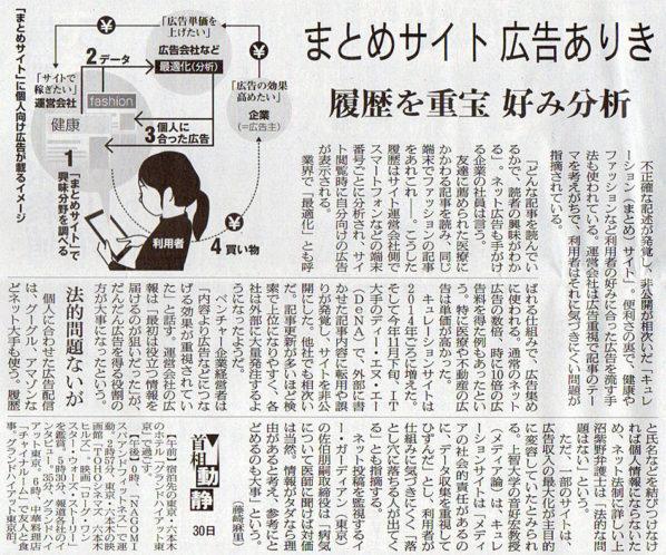 2016-12-31スタッフ注目記事.jpg