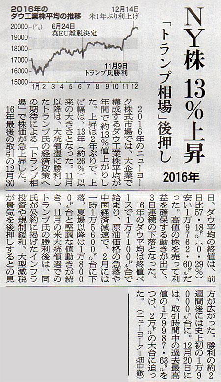 2017-01-01スタッフ注目記事.jpg